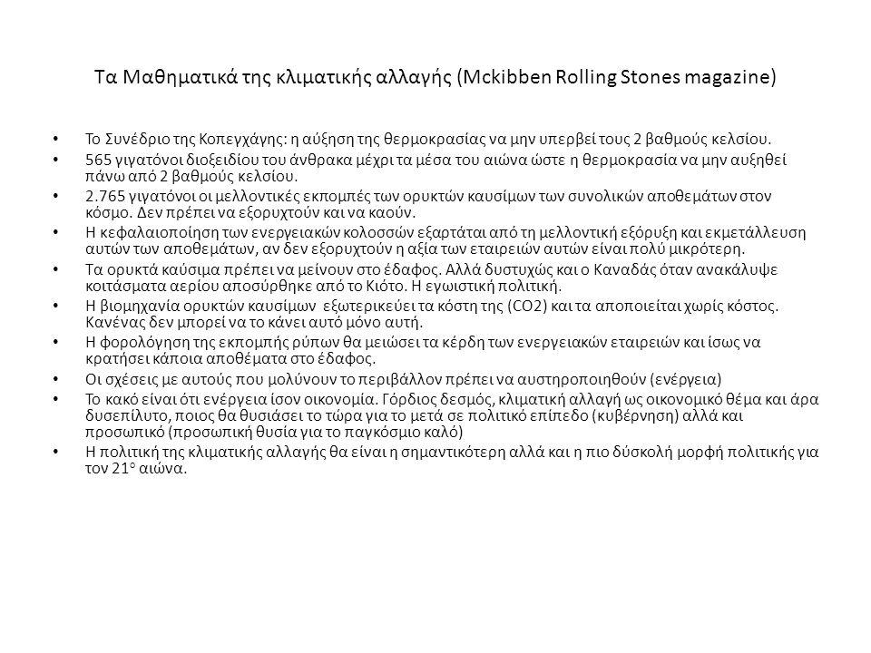 Τα Μαθηματικά της κλιματικής αλλαγής (Mckibben Rolling Stones magazine) To Συνέδριο της Κοπεγχάγης: η αύξηση της θερμοκρασίας να μην υπερβεί τους 2 βα