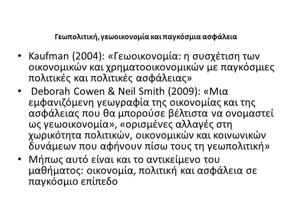 Γεωπολιτική, γεωοικονομία και παγκόσμια ασφάλεια Kaufman (2004): «Γεωοικονομία: η συσχέτιση των οικονομικών και χρηματοοικονομικών με παγκόσμιες πολιτ