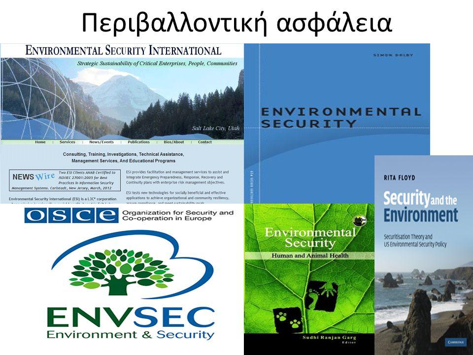 Περιβαλλοντική ασφάλεια