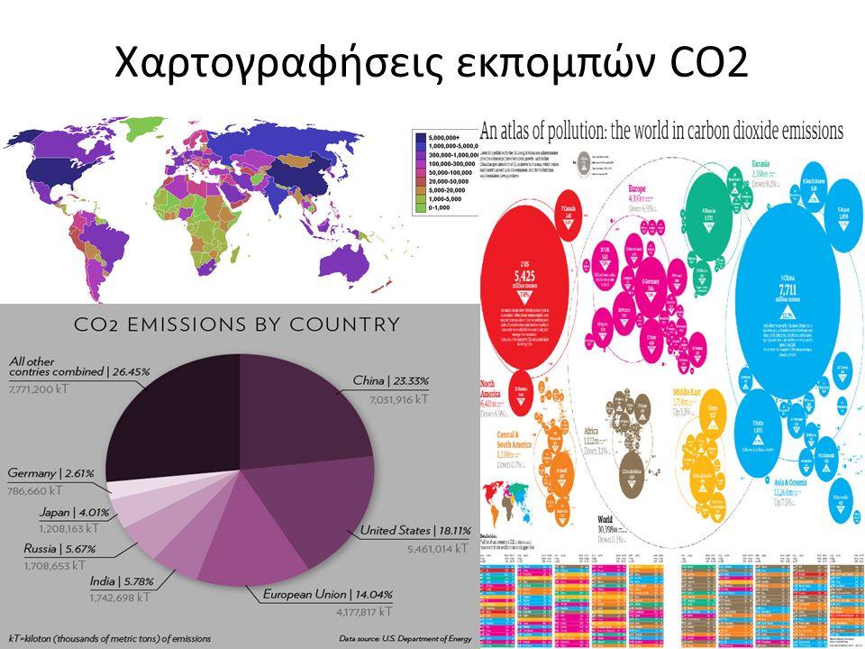 Χαρτογραφήσεις εκπομπών CO2
