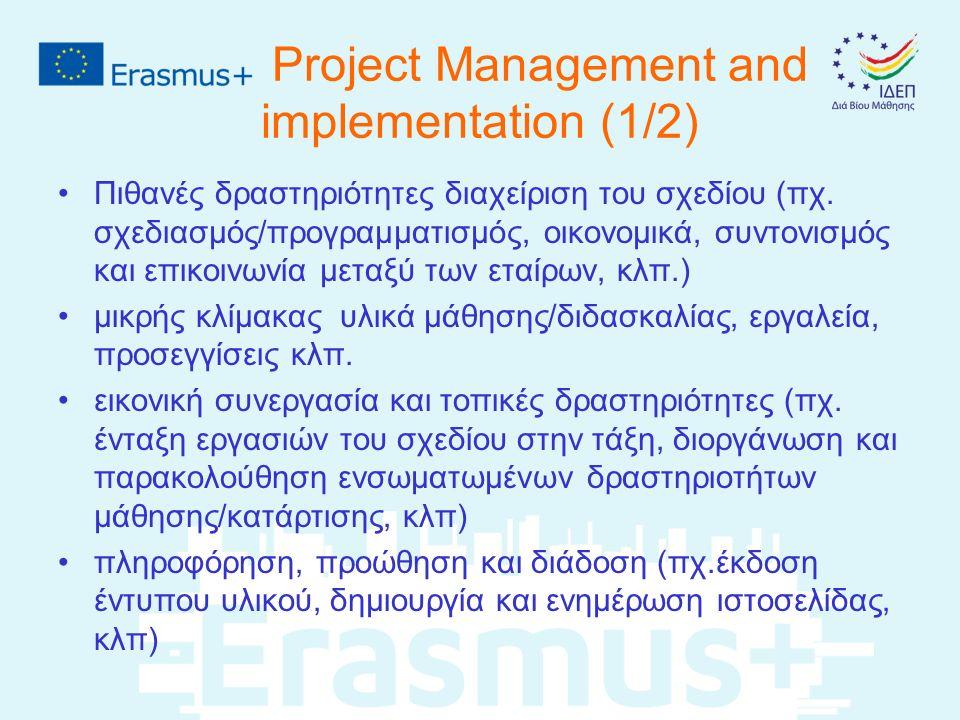 Project Management and implementation (1/2) Πιθανές δραστηριότητες διαχείριση του σχεδίου (πχ. σχεδιασμός/προγραμματισμός, οικονομικά, συντονισμός και