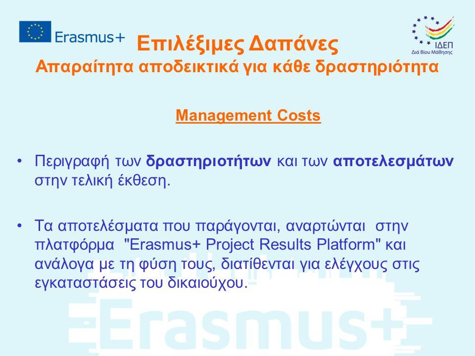 Επιλέξιμες Δαπάνες Απαραίτητα αποδεικτικά για κάθε δραστηριότητα Management Costs Περιγραφή των δραστηριοτήτων και των αποτελεσμάτων στην τελική έκθεση.
