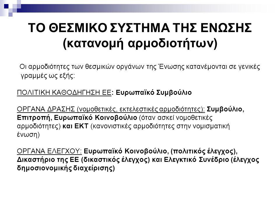 ΤΟ ΘΕΣΜΙΚΟ ΣΥΣΤΗΜΑ ΤΗΣ ΕΝΩΣΗΣ (κατανομή αρμοδιοτήτων) Οι αρμοδιότητες των θεσμικών οργάνων της Ένωσης κατανέμονται σε γενικές γραμμές ως εξής: ΠΟΛΙΤΙΚ