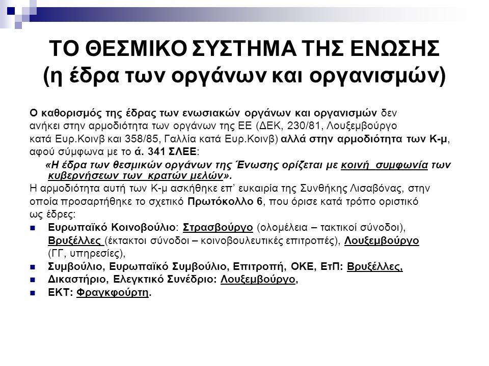 ΤΟ ΘΕΣΜΙΚΟ ΣΥΣΤΗΜΑ ΤΗΣ ΕΝΩΣΗΣ (η έδρα των οργάνων και οργανισμών) Ο καθορισμός της έδρας των ενωσιακών οργάνων και οργανισμών δεν ανήκει στην αρμοδιότ