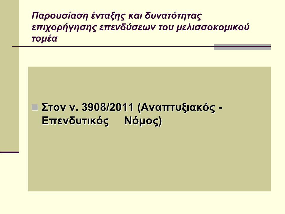 Παρουσίαση ένταξης και δυνατότητας επιχορήγησης επενδύσεων του μελισσοκομικού τομέα Στον ν. 3908/2011 (Αναπτυξιακός - Επενδυτικός Νόμος) Στον ν. 3908/
