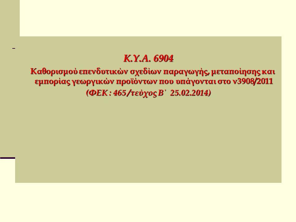 Κ.Υ.Α. 6904 Καθορισμού επενδυτικών σχεδίων παραγωγής, μεταποίησης και εμπορίας γεωργικών προϊόντων που υπάγονται στο ν3908/2011 Καθορισμού επενδυτικών