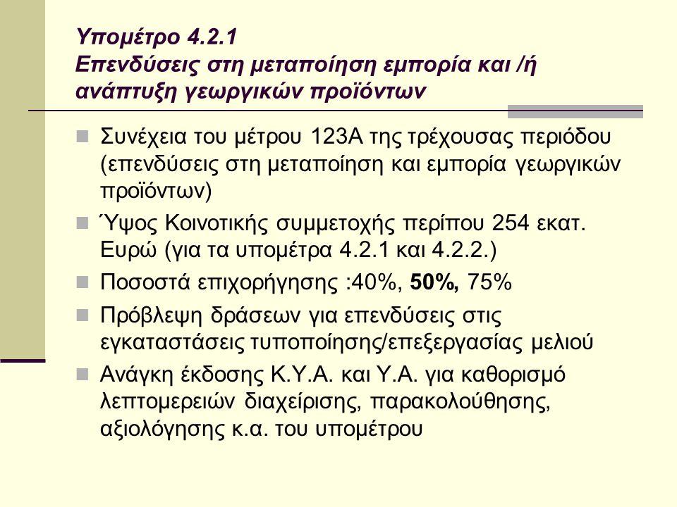 Υπομέτρο 4.2.1 Επενδύσεις στη μεταποίηση εμπορία και /ή ανάπτυξη γεωργικών προϊόντων Συνέχεια του μέτρου 123Α της τρέχουσας περιόδου (επενδύσεις στη μ