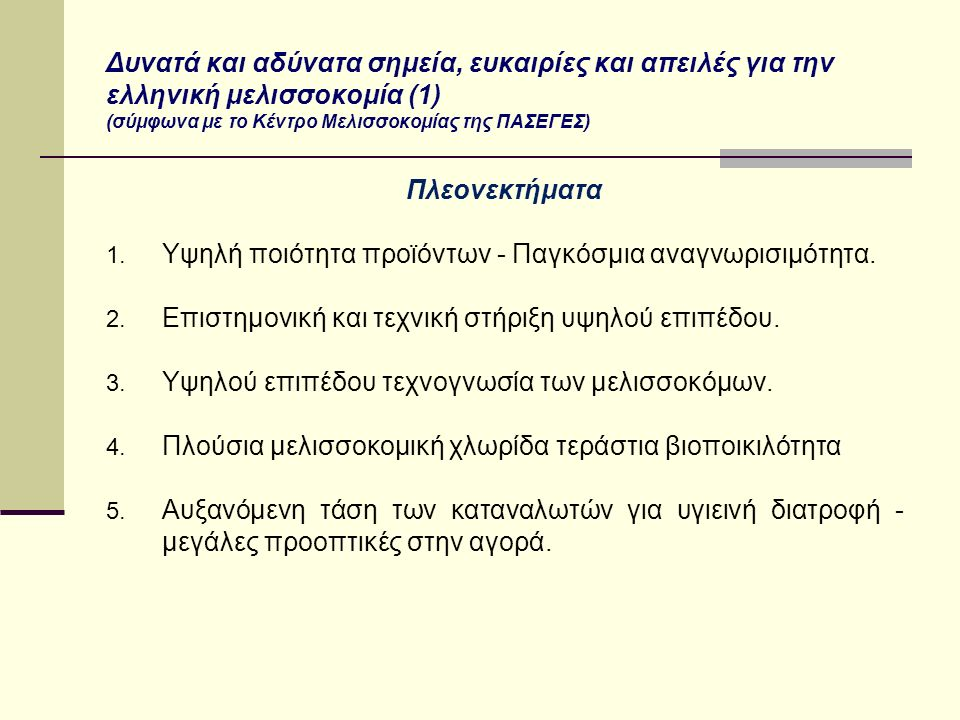 Δυνατά και αδύνατα σημεία, ευκαιρίες και απειλές για την ελληνική μελισσοκομία (1) (σύμφωνα με το Κέντρο Μελισσοκομίας της ΠΑΣΕΓΕΣ) Πλεονεκτήματα 1. Υ