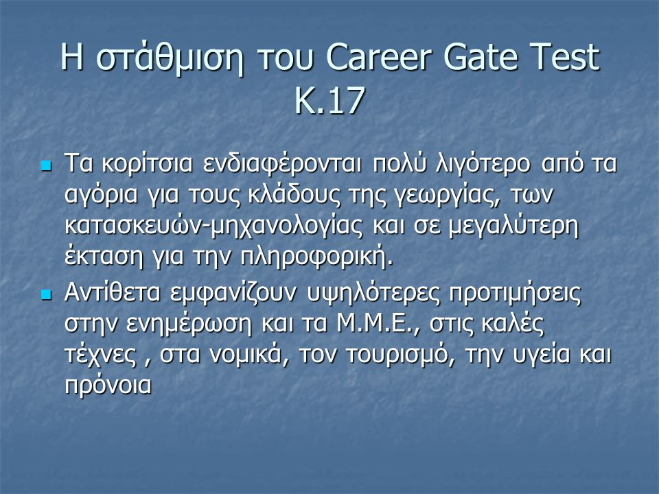 Η στάθμιση του Career Gate Test K.17 Τα κορίτσια ενδιαφέρονται πολύ λιγότερο από τα αγόρια για τους κλάδους της γεωργίας, των κατασκευών-μηχανολογίας