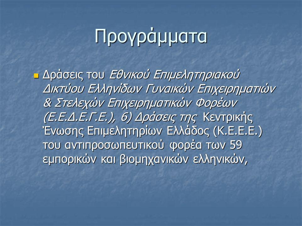 Προγράμματα Δράσεις του Εθνικού Επιμελητηριακού Δικτύου Ελληνίδων Γυναικών Επιχειρηματιών & Στελεχών Επιχειρηματικών Φορέων (Ε.Ε.Δ.Ε.Γ.Ε.), 6) Δράσεις