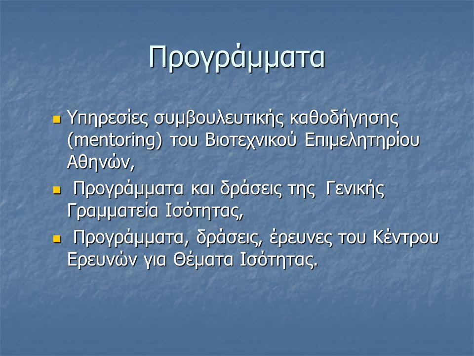 Προγράμματα Υπηρεσίες συμβουλευτικής καθοδήγησης (mentoring) του Βιοτεχνικού Επιμελητηρίου Αθηνών, Υπηρεσίες συμβουλευτικής καθοδήγησης (mentoring) το
