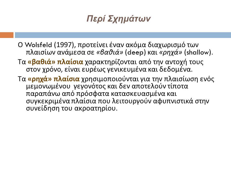Περί Σχημάτων Ο Wolsfeld (1997), προτείνει έναν ακόμα διαχωρισμό των πλαισίων ανάμεσα σε « βαθιά » (deep) και « ρηχά » (shallow). Τα « βαθιά » πλαίσια