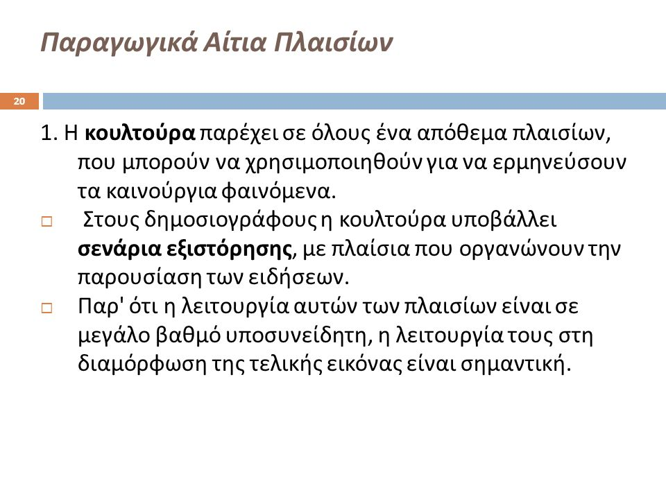 Παραγωγικά Αίτια Πλαισίων 1.