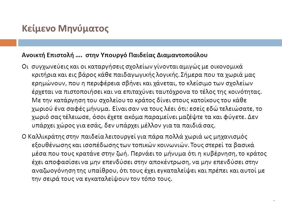 Ανοικτή Επιστολή …. στην Υπουργό Παιδείας Διαμαντοπούλου Οι συγχωνεύεις και οι καταργήσεις σχολείων γίνονται αμιγώς με οικονομικά κριτήρια και εις βάρ