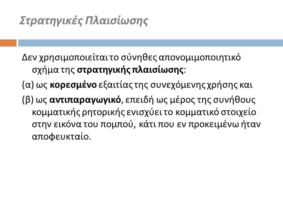 Δεν χρησιμοποιείται το σύνηθες απονομιμοποιητικό σχήμα της στρατηγικής πλαισίωσης : ( α ) ως κορεσμένο εξαιτίας της συνεχόμενης χρήσης και ( β ) ως αν