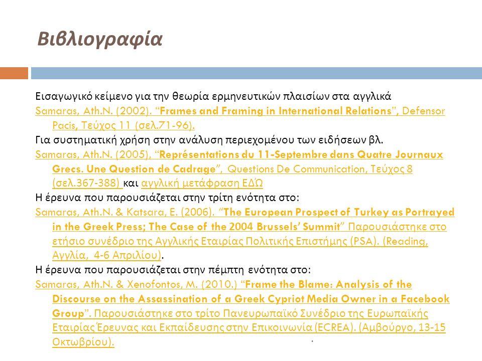 """Βιβλιογραφία Εισαγωγικό κείμενο για την θεωρία ερμηνευτικών πλαισίων στα αγγλικά Samaras, Ath.N. (2002). """"Frames and Framing in International Relation"""