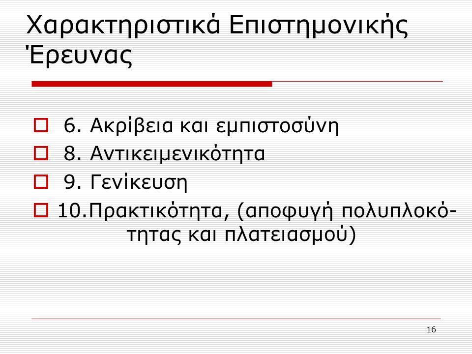 16 Χαρακτηριστικά Επιστημονικής Έρευνας  6. Ακρίβεια και εμπιστοσύνη  8.