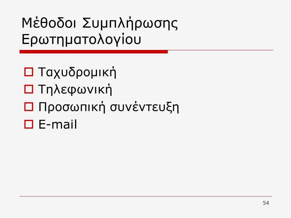 54 Μέθοδοι Συμπλήρωσης Ερωτηματολογίου  Ταχυδρομική  Τηλεφωνική  Προσωπική συνέντευξη  E-mail