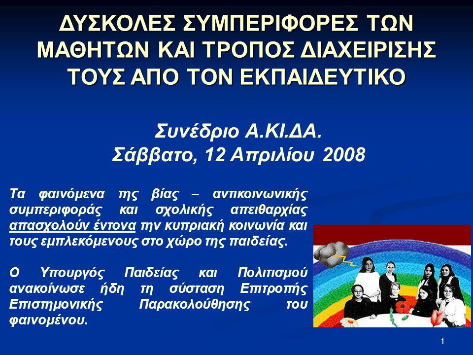 1 Τα φαινόμενα της βίας – αντικοινωνικής συμπεριφοράς και σχολικής απειθαρχίας απασχολούν έντονα την κυπριακή κοινωνία και τους εμπλεκόμενους στο χώρο της παιδείας.