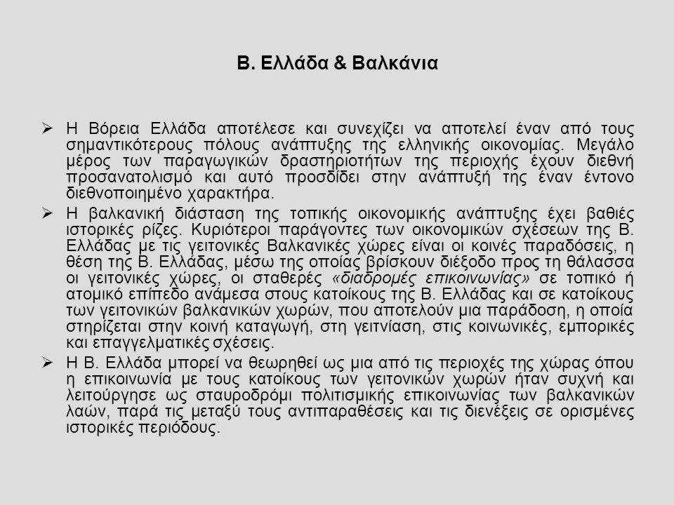 Β. Ελλάδα & Βαλκάνια  Η Βόρεια Ελλάδα αποτέλεσε και συνεχίζει να αποτελεί έναν από τους σημαντικότερους πόλους ανάπτυξης της ελληνικής οικονομίας. Με