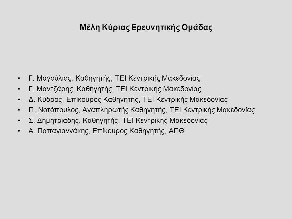 Μέλη Κύριας Ερευνητικής Ομάδας Γ. Μαγούλιος, Καθηγητής, ΤΕΙ Κεντρικής Μακεδονίας Γ.