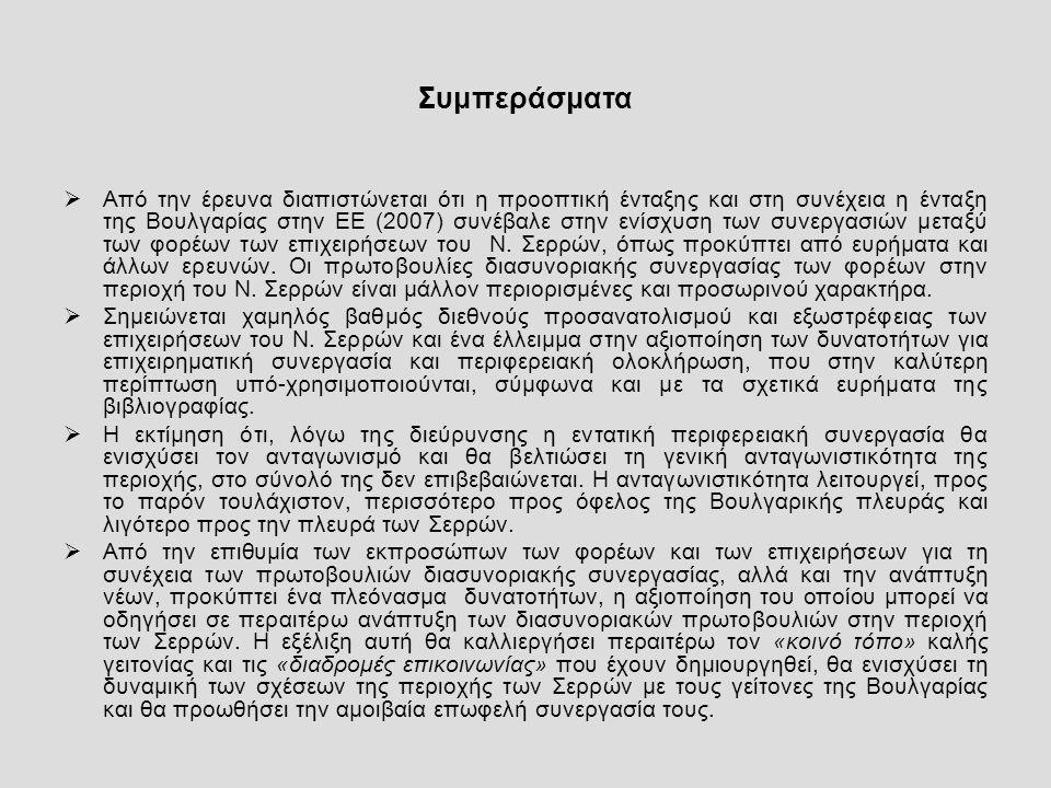 Συμπεράσματα  Από την έρευνα διαπιστώνεται ότι η προοπτική ένταξης και στη συνέχεια η ένταξη της Βουλγαρίας στην ΕΕ (2007) συνέβαλε στην ενίσχυση των συνεργασιών μεταξύ των φορέων των επιχειρήσεων του Ν.