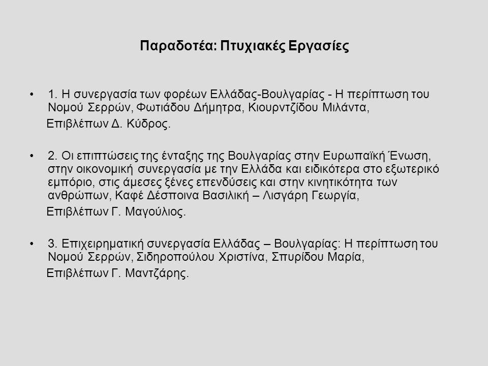 Σύνοψη Παρουσίασης Στη συνέχεια παρουσιάζονται συνοπτικά:  Τα Βαλκάνια μετά το 1989 και ο ρόλος της Β.