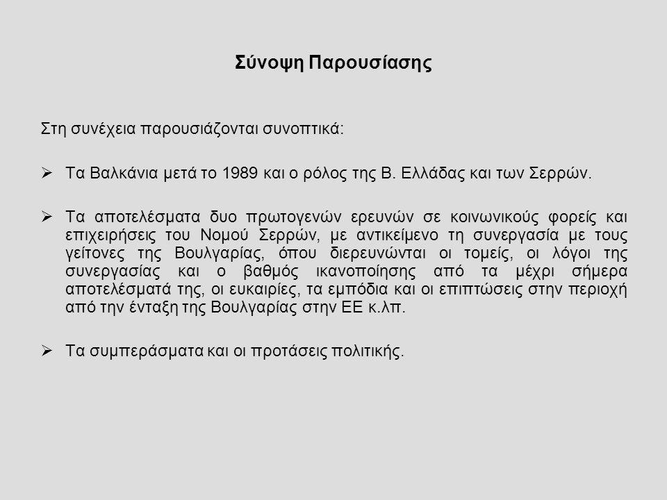 Τα Βαλκάνια μετά το 1989  Μετά το τέλος του ψυχρού πολέμου δύο είναι τα κύρια χαρακτηριστικά της νέας βαλκανικής κατάστασης.