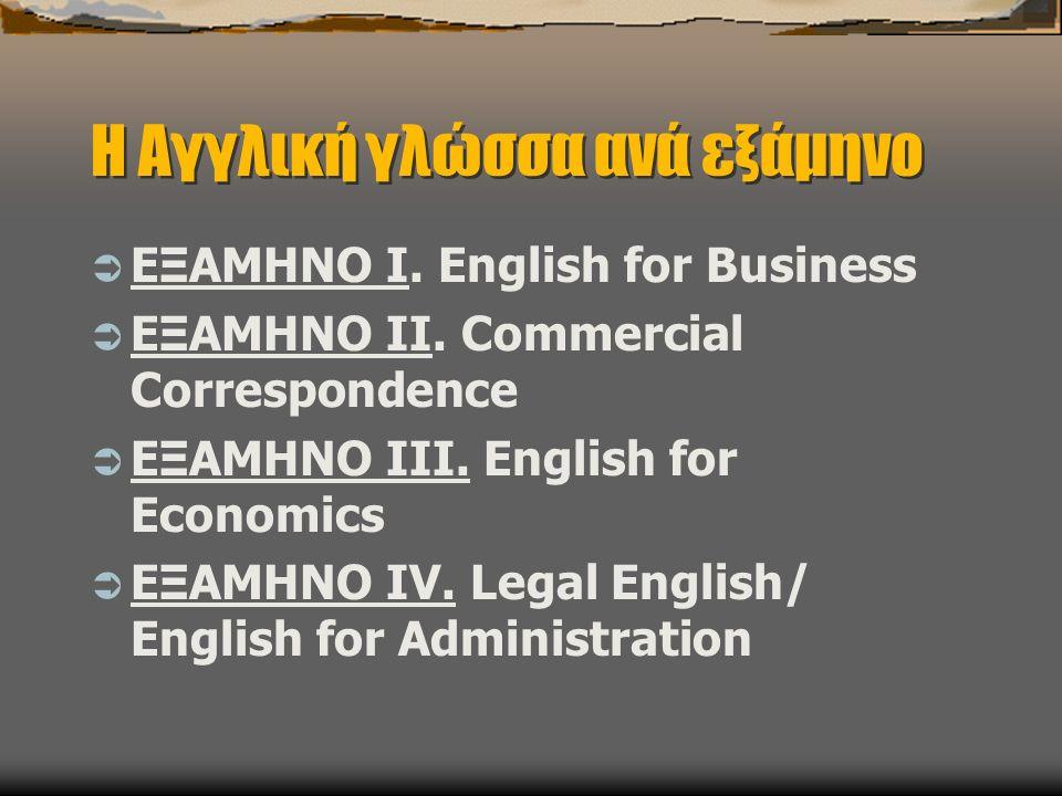 Η Αγγλική γλώσσα ανά εξάμηνο  ΕΞΑΜΗΝΟ I. English for Business  ΕΞΑΜΗΝΟ II.