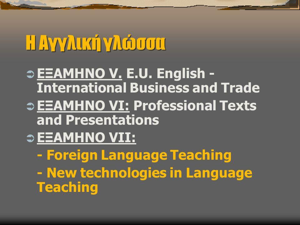 Η Αγγλική γλώσσα  ΕΞΑΜΗΝΟ V. E.U.