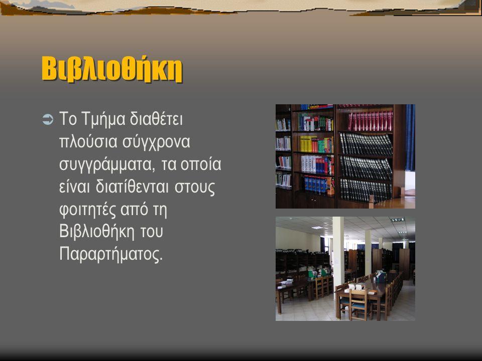 Βιβλιοθήκη  Το Τμήμα διαθέτει πλούσια σύγχρονα συγγράμματα, τα οποία είναι διατίθενται στους φοιτητές από τη Βιβλιοθήκη του Παραρτήματος.