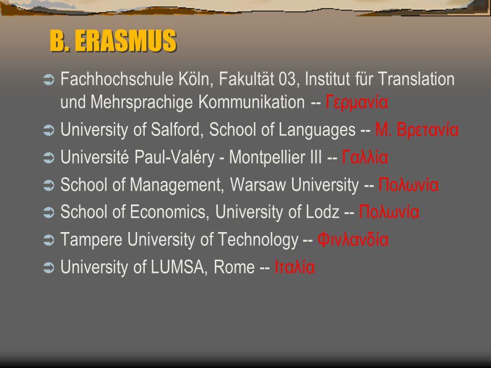 Β. ERASMUS  Fachhochschule Köln, Fakultät 03, Institut für Translation und Mehrsprachige Kommunikation -- Γερμανία  University of Salford, School of