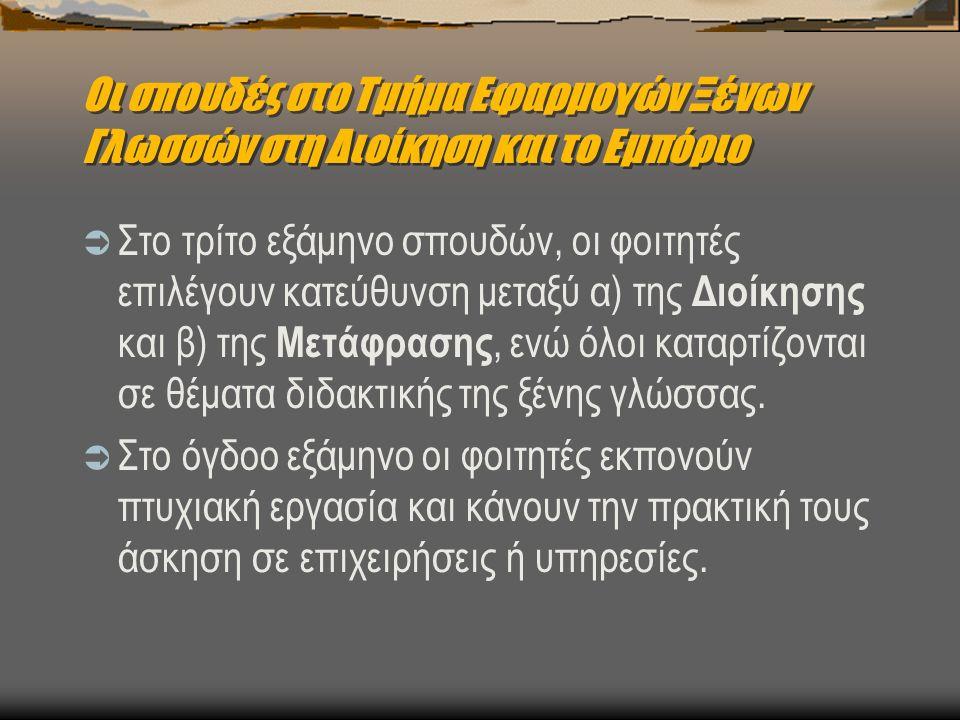 Επικοινωνία με το Τμήμα  Δ/νση: Τμήμα Εφαρμογών Ξένων Γλωσσών στη Διοίκηση και το Εμπόριο, Τ.Ε.Ι.