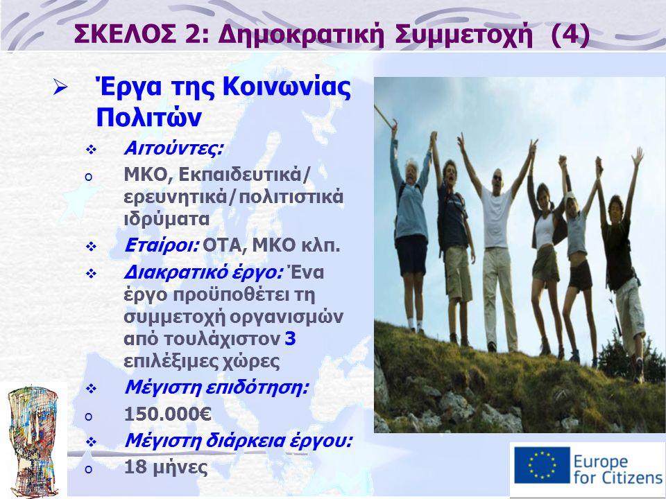 ΣΚΕΛΟΣ 2: Δημοκρατική Συμμετοχή (4)  Έργα της Κοινωνίας Πολιτών  Αιτούντες: o ΜΚΟ, Εκπαιδευτικά/ ερευνητικά/πολιτιστικά ιδρύματα  Εταίροι: ΟΤΑ, ΜΚΟ κλπ.