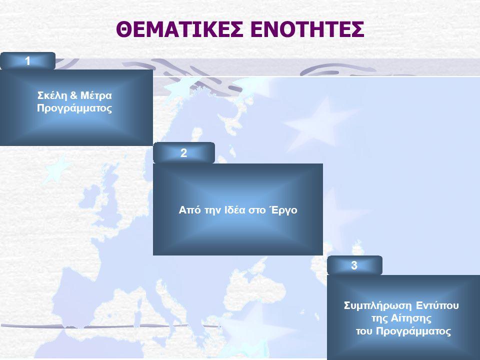 ΠΕΡΙΣΣΟΤΕΡΕΣ ΠΛΗΡΟΦΟΡΙΕΣ (2)  Ιστοσελίδα του ΥΠΕΣΔΑ (Εθνικό Σημείο Επαφής Προγράμματος) http://efc.ypes.gr/?page_id=30 Αναζήτηση Εταίρων μέσω των Εθνικών Σημείων Επαφής των άλλων χωρών Καθοδήγηση των ενδιαφερομένων φορέων κατά τη σύνταξη της πρότασης