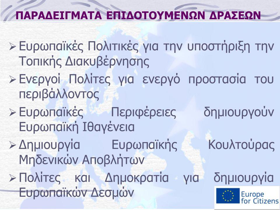 ΠΑΡΑΔΕΙΓΜΑΤΑ ΕΠΙΔΟΤΟΥΜΕΝΩΝ ΔΡΑΣΕΩΝ  Ευρωπαϊκές Πολιτικές για την υποστήριξη την Τοπικής Διακυβέρνησης  Ενεργοί Πολίτες για ενεργό προστασία του περιβάλλοντος  Ευρωπαϊκές Περιφέρειες δημιουργούν Ευρωπαϊκή Ιθαγένεια  Δημιουργία Ευρωπαϊκής Κουλτούρας Μηδενικών Αποβλήτων  Πολίτες και Δημοκρατία για δημιουργία Ευρωπαϊκών Δεσμών
