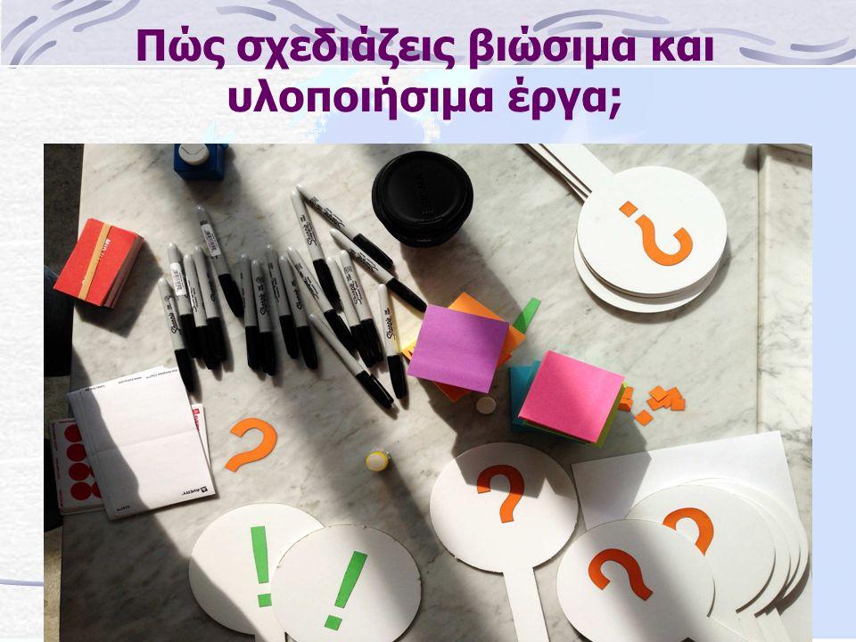 Πώς σχεδιάζεις βιώσιμα και υλοποιήσιμα έργα;