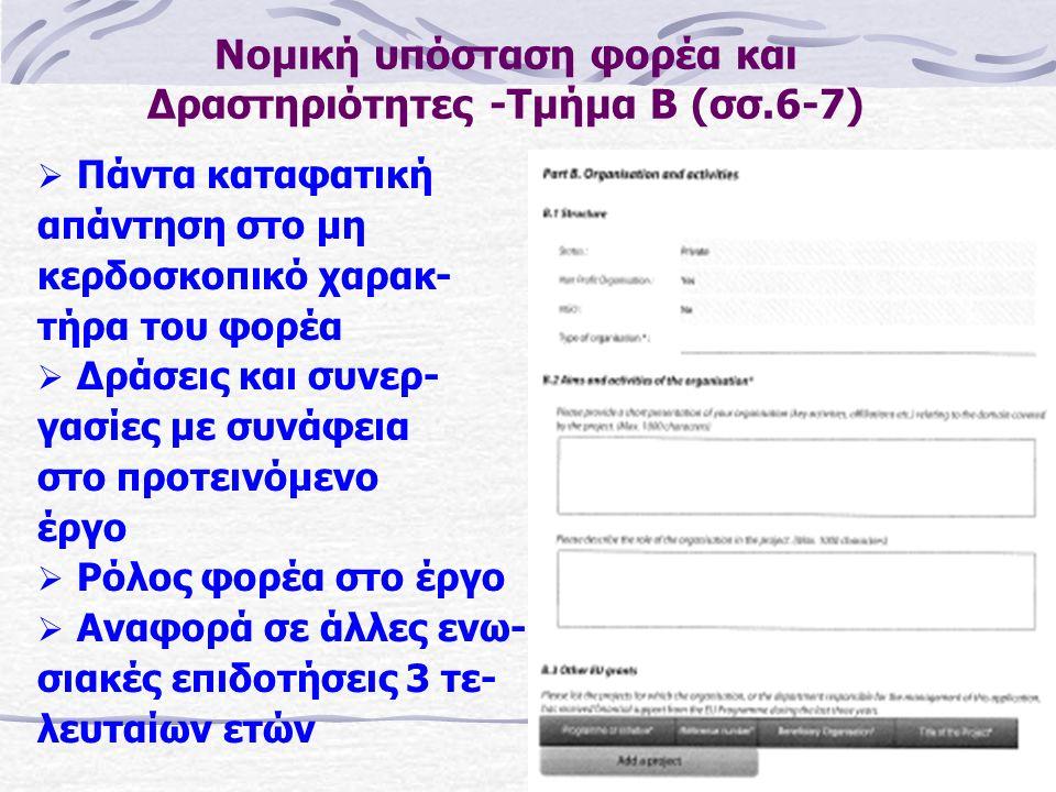 Νομική υπόσταση φορέα και Δραστηριότητες -Τμήμα Β (σσ.6-7)  Πάντα καταφατική απάντηση στο μη κερδοσκοπικό χαρακ- τήρα του φορέα  Δράσεις και συνερ- γασίες με συνάφεια στο προτεινόμενο έργο  Ρόλος φορέα στο έργο  Αναφορά σε άλλες ενω- σιακές επιδοτήσεις 3 τε- λευταίων ετών