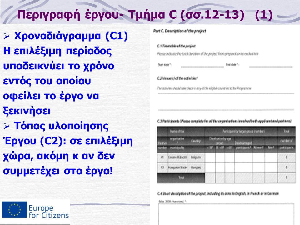 Περιγραφή έργου- Τμήμα C (σσ.12-13) (1)  Χρονοδιάγραμμα (C1) Η επιλέξιμη περίοδος υποδεικνύει το χρόνο εντός του οποίου οφείλει το έργο να ξεκινήσει  Τόπος υλοποίησης Έργου (C2): σε επιλέξιμη χώρα, ακόμη κ αν δεν συμμετέχει στο έργο!