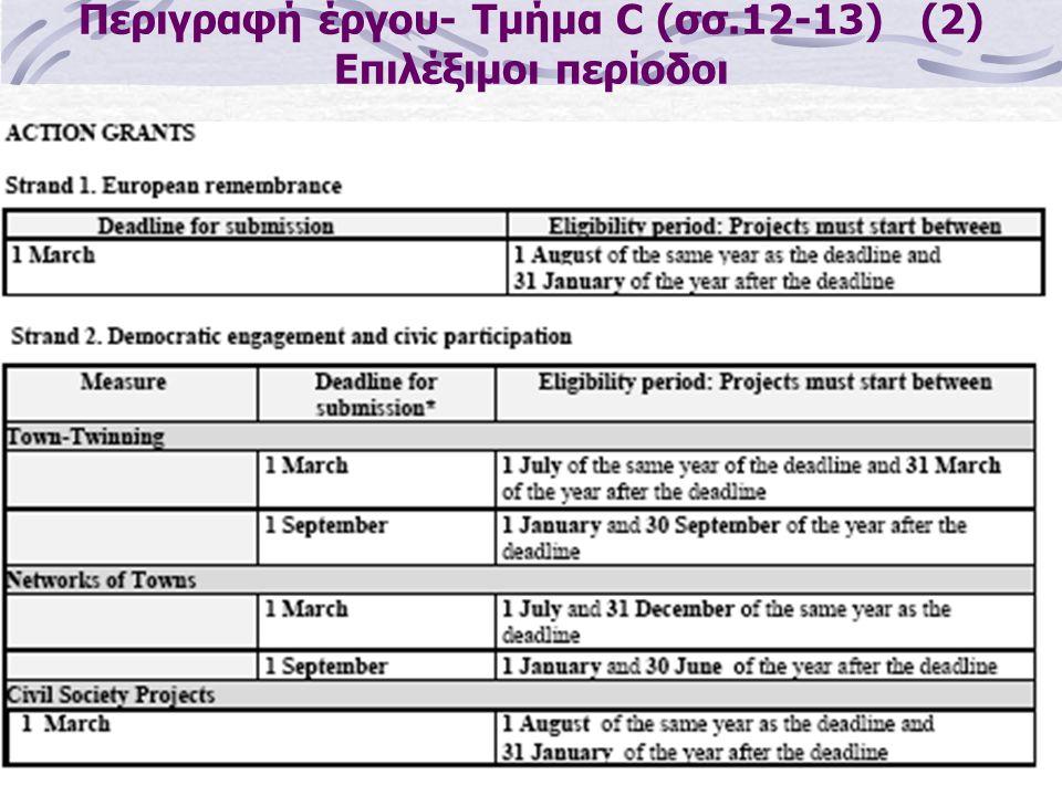 Περιγραφή έργου- Τμήμα C (σσ.12-13) (2) Επιλέξιμοι περίοδοι