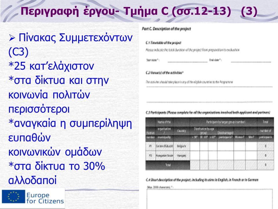 Περιγραφή έργου- Τμήμα C (σσ.12-13) (3)  Πίνακας Συμμετεxόντων (C3) *25 κατ'ελάχιστον *στα δίκτυα και στην κοινωνία πολιτών περισσότεροι *αναγκαία η συμπερίληψη ευπαθών κοινωνικών ομάδων *στα δίκτυα το 30% αλλοδαποί