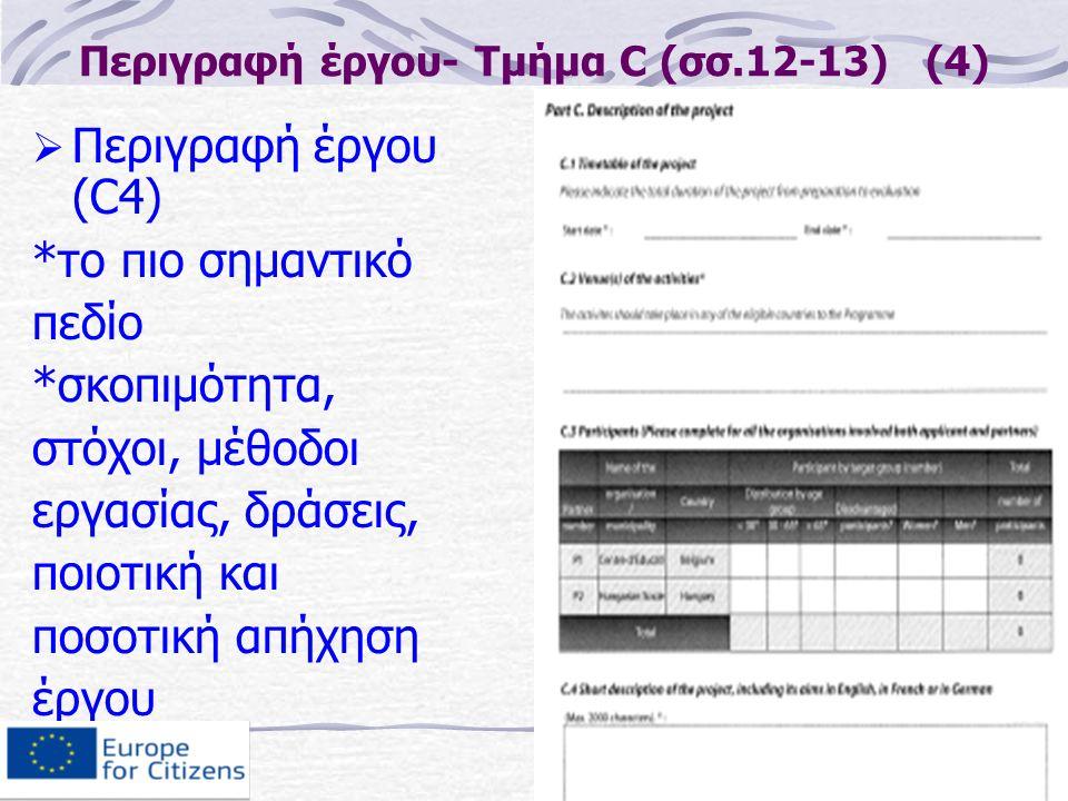 Περιγραφή έργου- Τμήμα C (σσ.12-13) (4)  Περιγραφή έργου (C4) *το πιο σημαντικό πεδίο *σκοπιμότητα, στόχοι, μέθοδοι εργασίας, δράσεις, ποιοτική και ποσοτική απήχηση έργου
