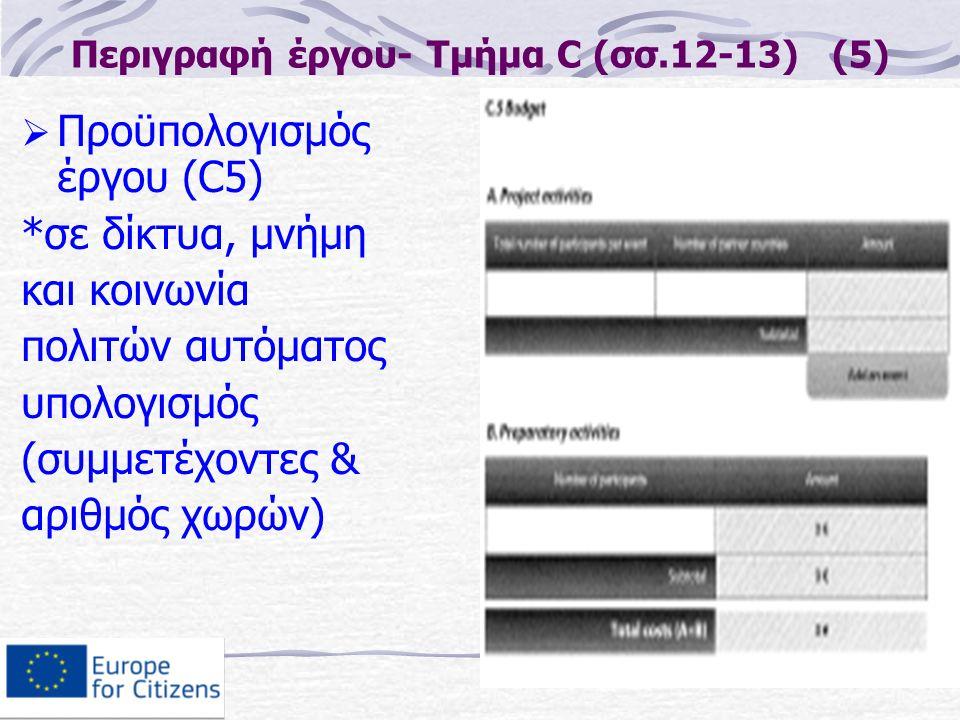 Περιγραφή έργου- Τμήμα C (σσ.12-13) (5)  Προϋπολογισμός έργου (C5) *σε δίκτυα, μνήμη και κοινωνία πολιτών αυτόματος υπολογισμός (συμμετέχοντες & αριθμός χωρών)