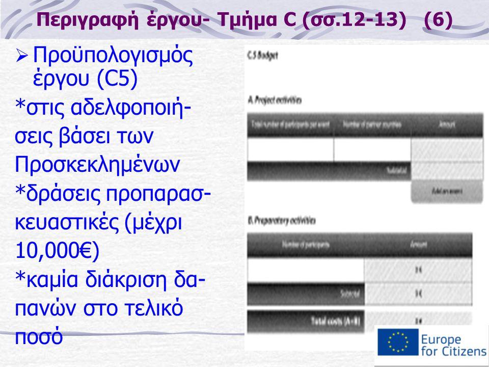 Περιγραφή έργου- Τμήμα C (σσ.12-13) (6)  Προϋπολογισμός έργου (C5) *στις αδελφοποιή- σεις βάσει των Προσκεκλημένων *δράσεις προπαρασ- κευαστικές (μέχρι 10,000€) *καμία διάκριση δα- πανών στο τελικό ποσό