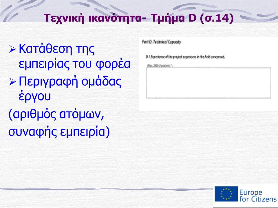 Τεχνική ικανότητα- Τμήμα D (σ.14)  Κατάθεση της εμπειρίας του φορέα  Περιγραφή ομάδας έργου (αριθμός ατόμων, συναφής εμπειρία)