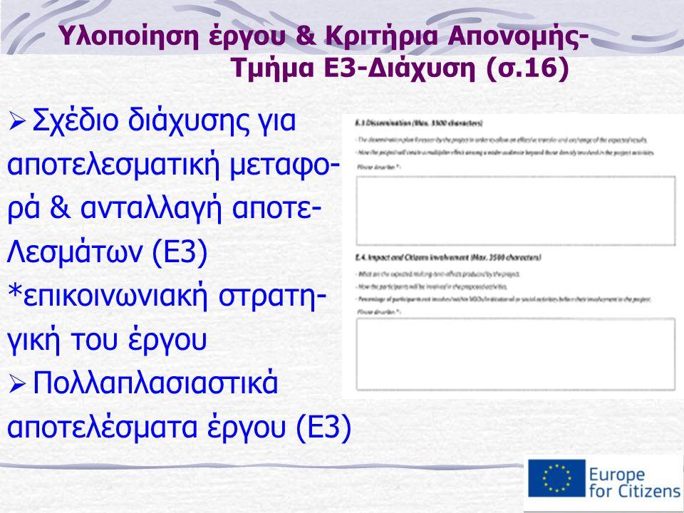 Υλοποίηση έργου & Κριτήρια Απονομής- Τμήμα Ε3-Διάχυση (σ.16)  Σχέδιο διάχυσης για αποτελεσματική μεταφο- ρά & ανταλλαγή αποτε- Λεσμάτων (Ε3) *επικοινωνιακή στρατη- γική του έργου  Πολλαπλασιαστικά αποτελέσματα έργου (Ε3)