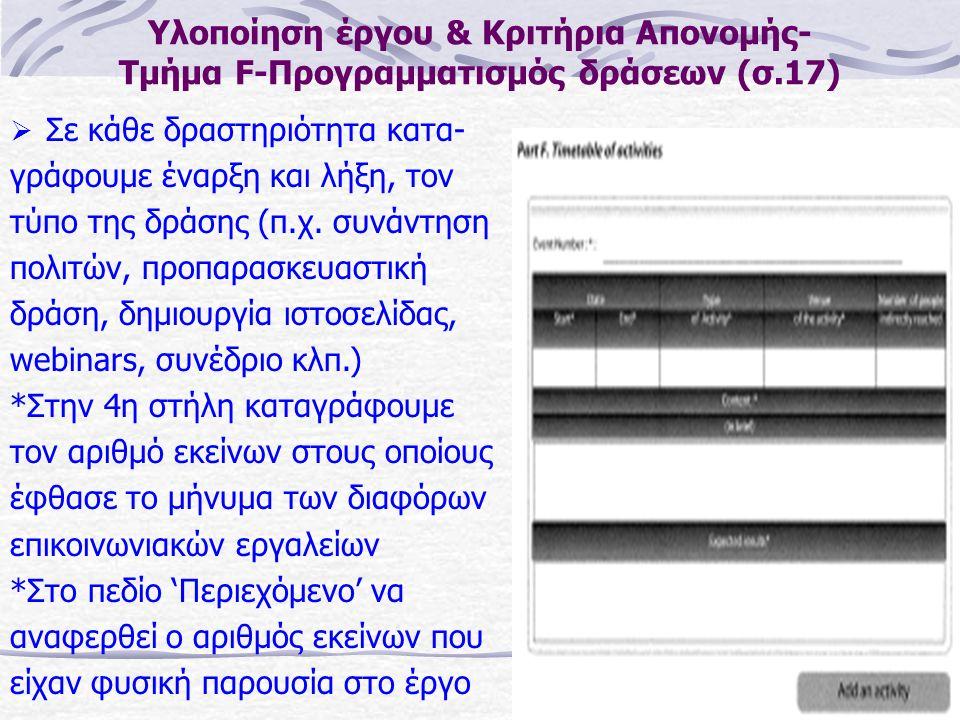 Υλοποίηση έργου & Κριτήρια Απονομής- Τμήμα F-Προγραμματισμός δράσεων (σ.17)  Σε κάθε δραστηριότητα κατα- γράφουμε έναρξη και λήξη, τον τύπο της δράσης (π.χ.