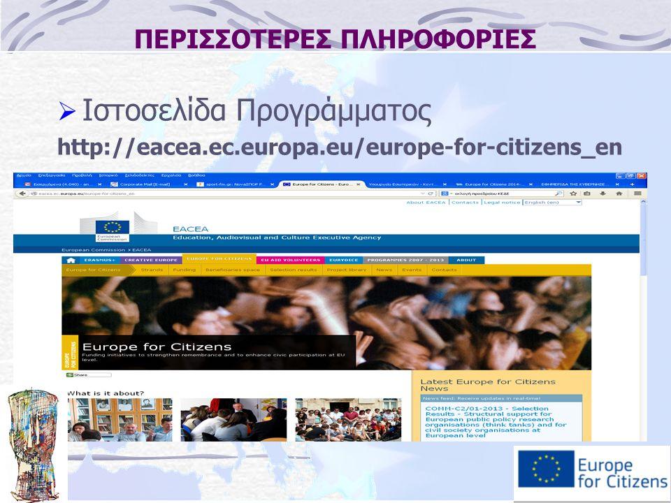 ΠΕΡΙΣΣΟΤΕΡΕΣ ΠΛΗΡΟΦΟΡΙΕΣ  Ιστοσελίδα Προγράμματος http://eacea.ec.europa.eu/europe-for-citizens_en