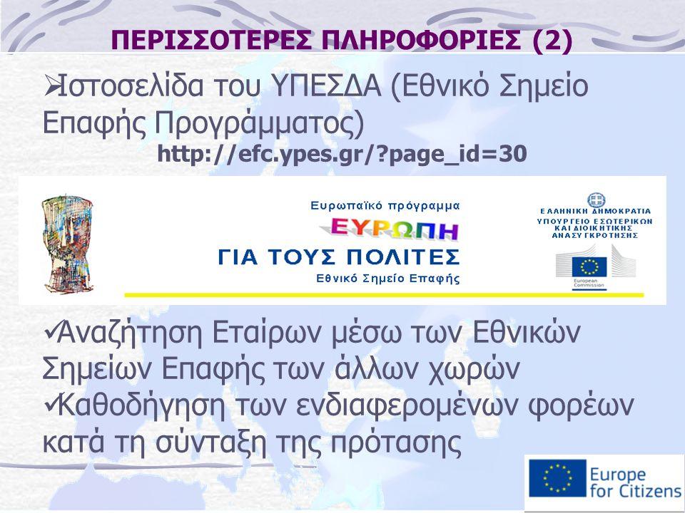 ΠΕΡΙΣΣΟΤΕΡΕΣ ΠΛΗΡΟΦΟΡΙΕΣ (2)  Ιστοσελίδα του ΥΠΕΣΔΑ (Εθνικό Σημείο Επαφής Προγράμματος) http://efc.ypes.gr/ page_id=30 Αναζήτηση Εταίρων μέσω των Εθνικών Σημείων Επαφής των άλλων χωρών Καθοδήγηση των ενδιαφερομένων φορέων κατά τη σύνταξη της πρότασης