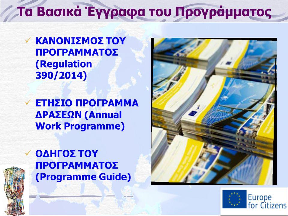 ΚΑΝΟΝΙΣΜΟΣ ΤΟΥ ΠΡΟΓΡΑΜΜΑΤΟΣ (Regulation 390/2014) ΕΤΗΣΙΟ ΠΡΟΓΡΑΜΜΑ ΔΡΑΣΕΩΝ (Annual Work Programme) ΟΔΗΓΟΣ ΤΟΥ ΠΡΟΓΡΑΜΜΑΤΟΣ (Programme Guide) Τα Βασικά Έγγραφα του Προγράμματος